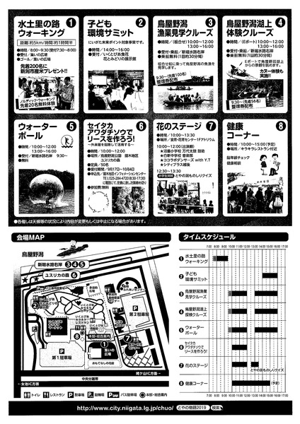 toyano2019_page-0002