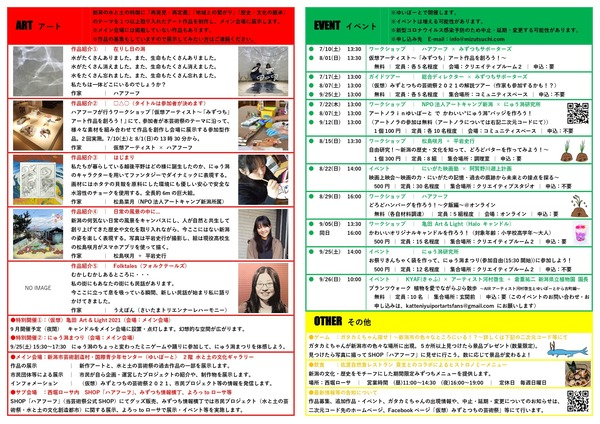 flyer_kasou_hiraganamizutsuchi_2021_ver18_ura