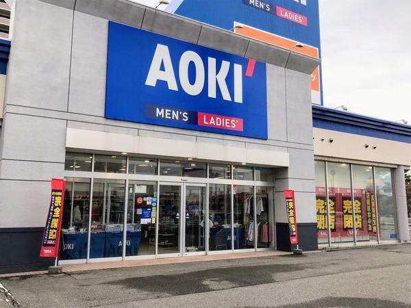 本当の閉店!西区青山にある『AOKI(あおき)新潟関屋大橋店』が閉店して西区亀貝の『AOKI(あおき)新潟亀貝店』に統合するらしい。