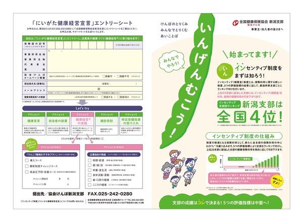 協会けんぽ_191105_0021