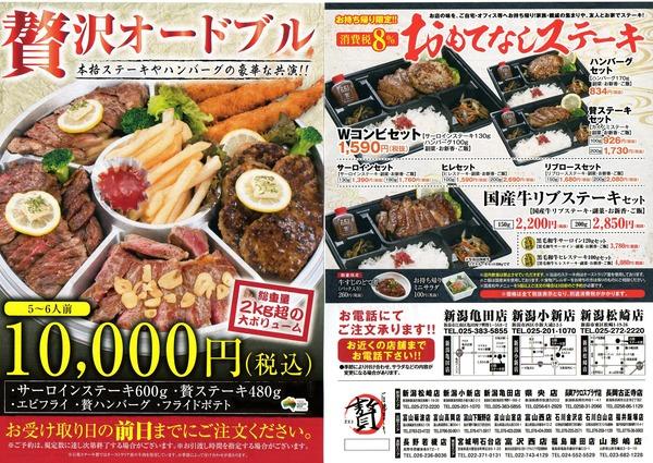 亀田店 (1)