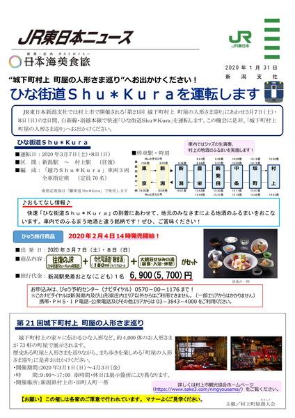 20200131hinakaidoushukura-1