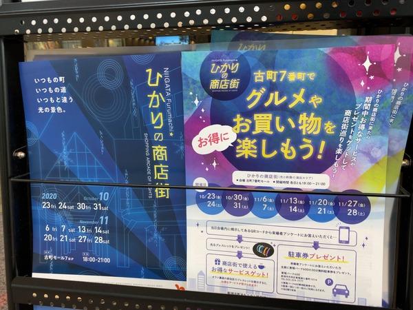 1023〜ひかりの商店街_201019_0