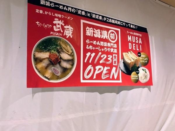 新潟県初!ラーメンだけじゃない?『イオン新潟東店』の『フードコート』内に『ちゅーしゅうや武蔵』&『らーめん惣菜専門店MUSA DELI(ムサデリ)』がオープンするらしい。
