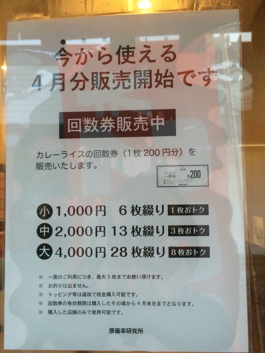 200円カレー、都内に初進出 しかも旨そう、食べて応援 [無断転載禁止]©2ch.net [239799309]YouTube動画>5本 ->画像>64枚