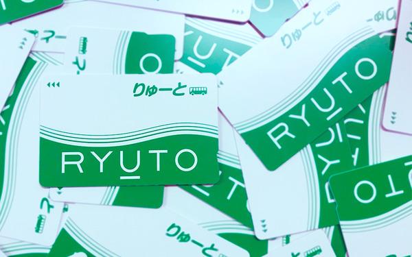 中学生限定りゅーとカード5 (1)