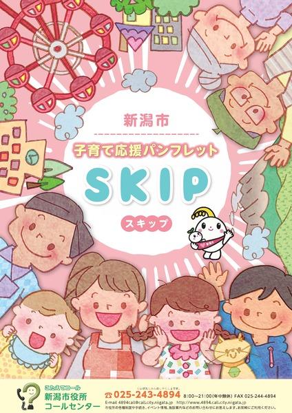 ㈮_skip表紙