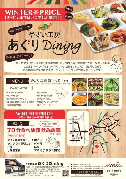 dining_winter2019-1