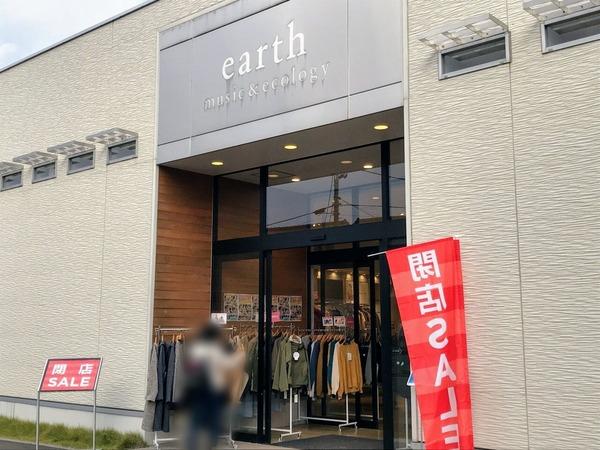 中央区女池にある大人気アパレルショップ『earh music&ecology(アースミュージックアンドエコロジー)』が閉店するらしい。