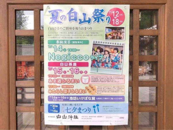 『白山神社』でとことん楽しむ!毎年恒例!夏の風物詩『白山神社 夏祭り』開催。7月12日〜18日。『七夕まつり』と『蓮まつり』も開催中。