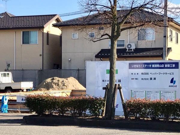 ついに!新潟市2店舗目!西区東青山に『いきなり!ステーキ新潟青山店』がオープンするらしい。