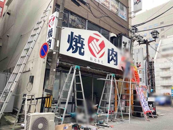 新潟初のセルフ焼肉!?中央区弁天にセルフ焼肉専門店『焼肉マミレ 新潟弁天店』がオープンするらしい。元『やきとり 大将』だったところ。