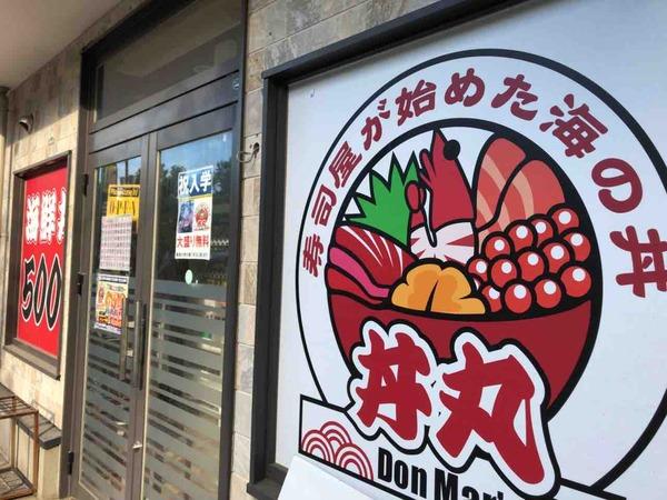 西区大学南にある人気海鮮丼のお店『丼丸 新潟大学前店(どんまる)』が閉店するらしい。