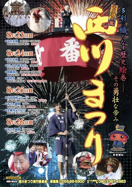 20180711_西川祭fl_F