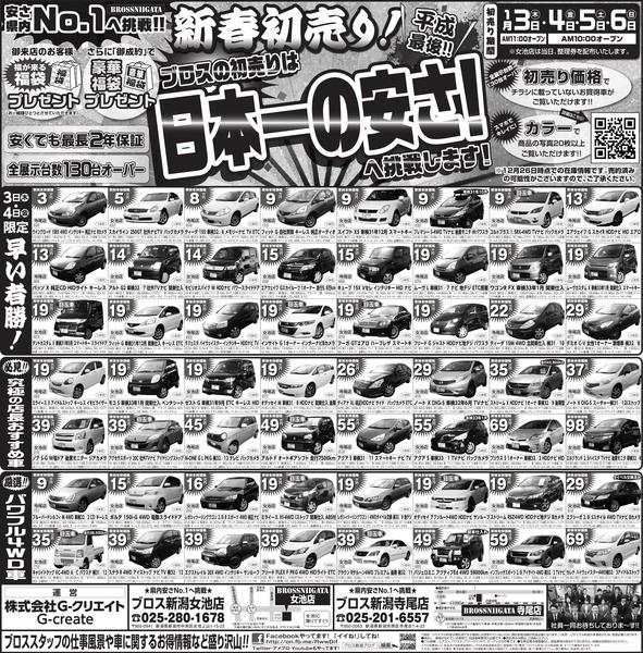 181226ブロス新潟様初売り校正 決定版-1