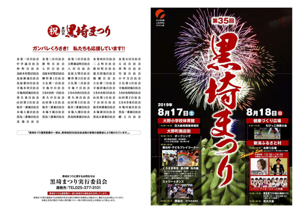 35_kurosakimaturi.pdfのコピー