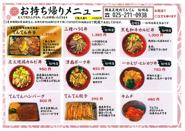 松崎店20201104164013-1