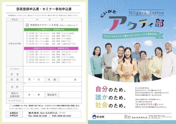 女性・高齢者等新規就業促進PJ 1