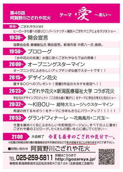 program2019-2
