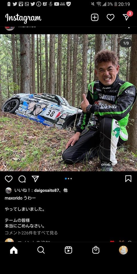 【悲報】プロドライバーさん、車を崖に落として記念写真を撮ってしまうwwwwwwww