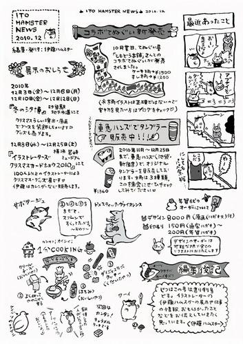news1012web