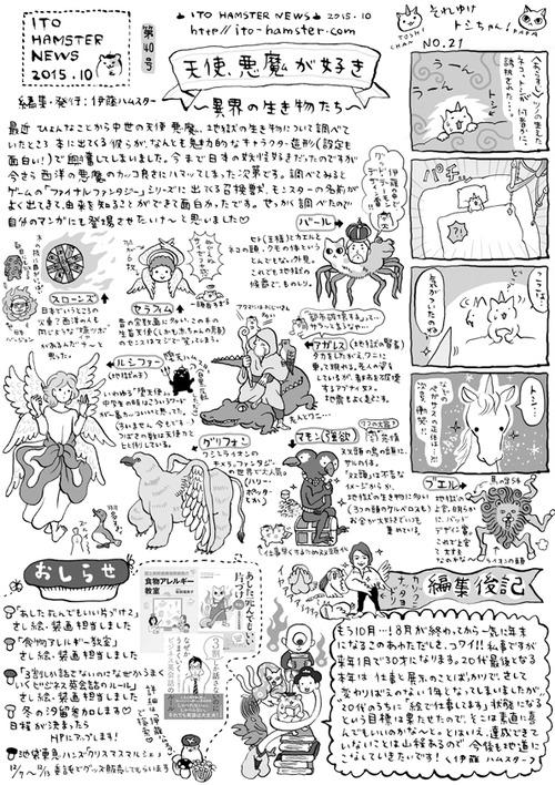 news_201510_web