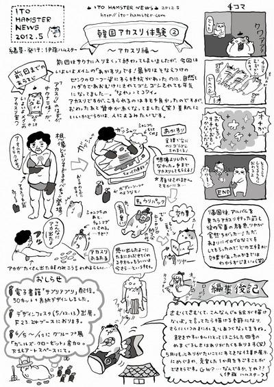 news1205印刷