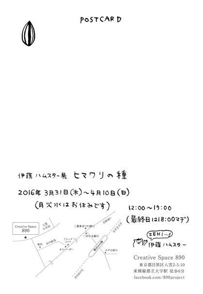 890dm_ura_web