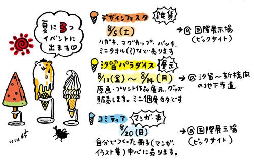 kokuchi_2017summer