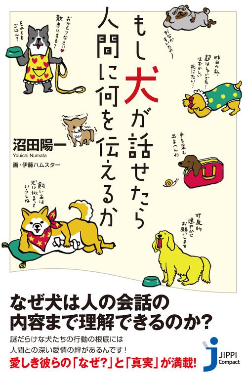 180-dog-cover-h1