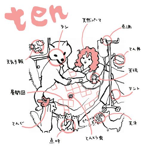 ten_ura