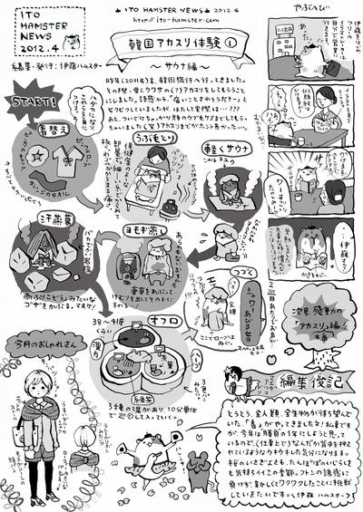 news1204印刷