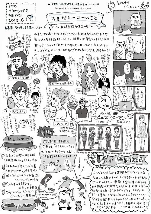 news1206印刷