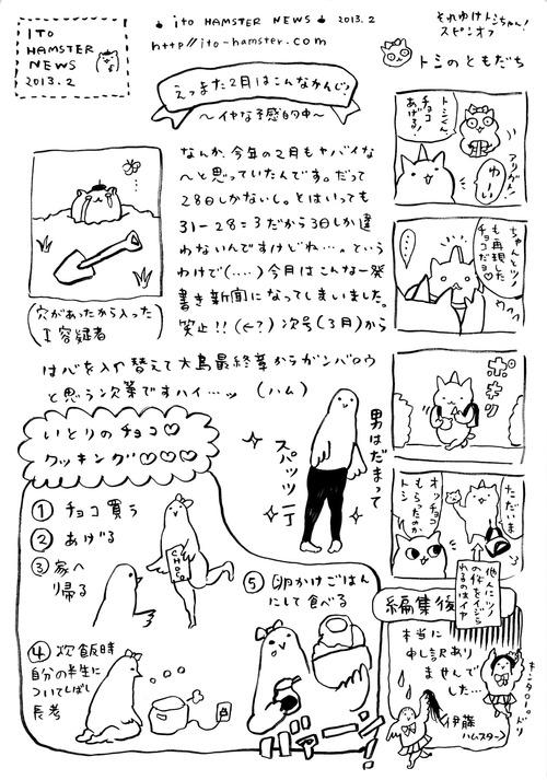news1302
