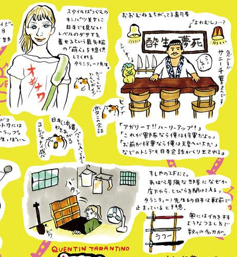 killbill_insatsu
