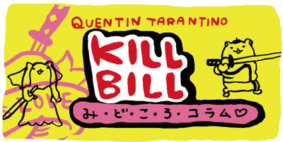 killbill_rogo