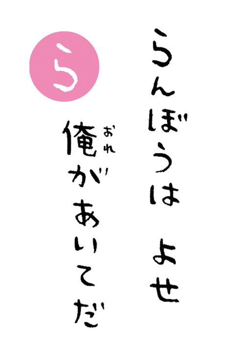 karuta2017_moji