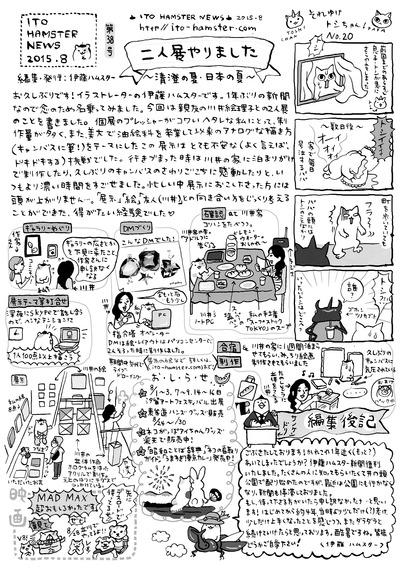news201508001