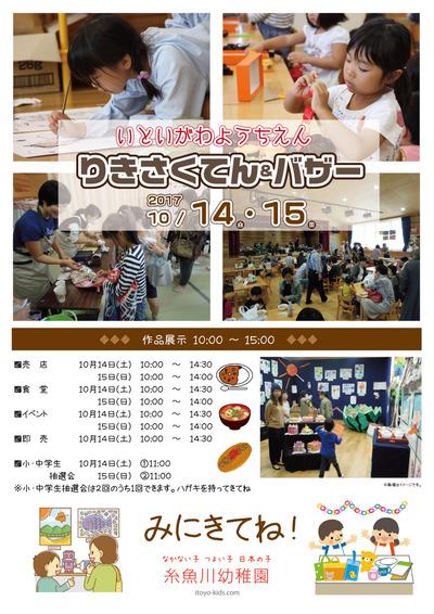 17りきさくポスター02