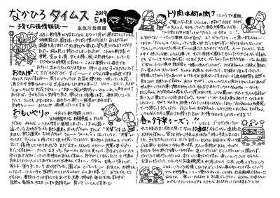 19なかひろタイムス5月号