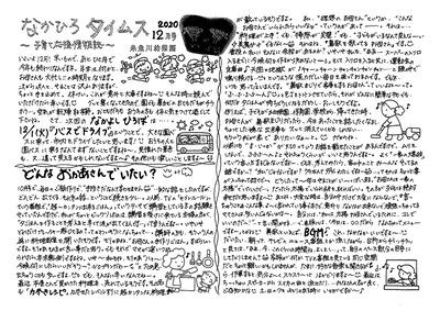 201201なかひろタイムス12月号