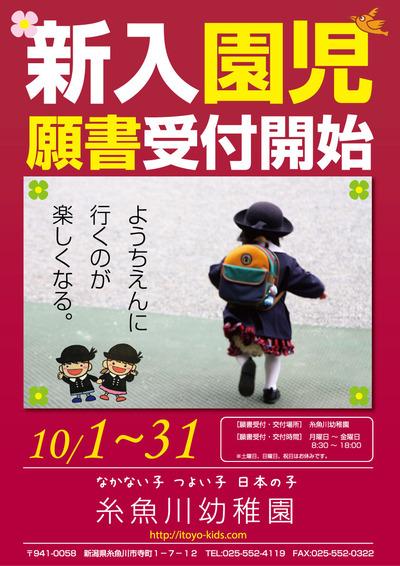 18新入園児ポスター002out