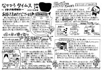 20なかひろタイムス1月号