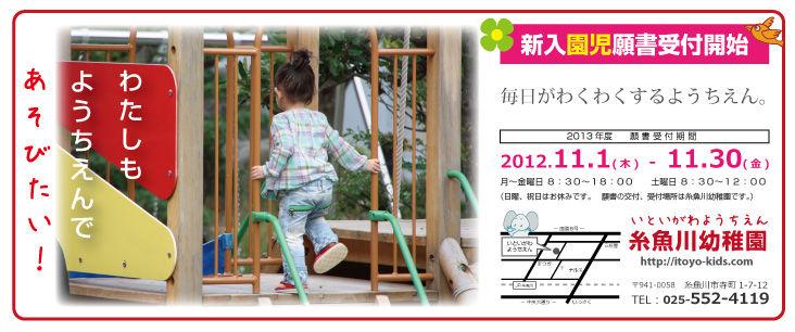 糸魚川幼稚園 園児募集