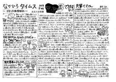 19なかひろタイムス9月号