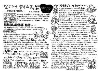 200520なかひろタイムス5,6月号