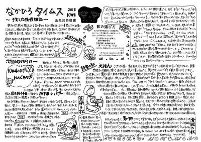 なかひろタイムス10月号