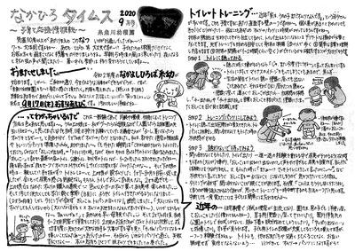 200901なかひろタイムス9月号