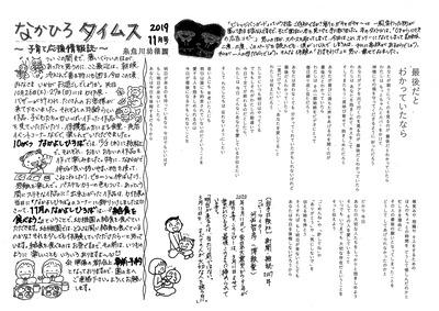 19なかひろタイムス11月号