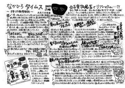 20なかひろタイムス3月号